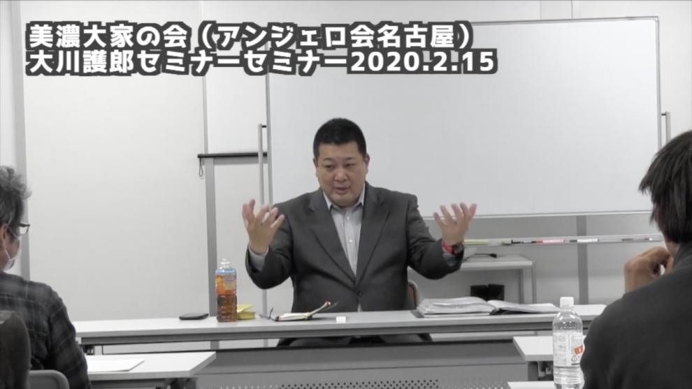美濃大家の会(アンジェロ会名古屋)セミナー開催の報告(2020/2/15)